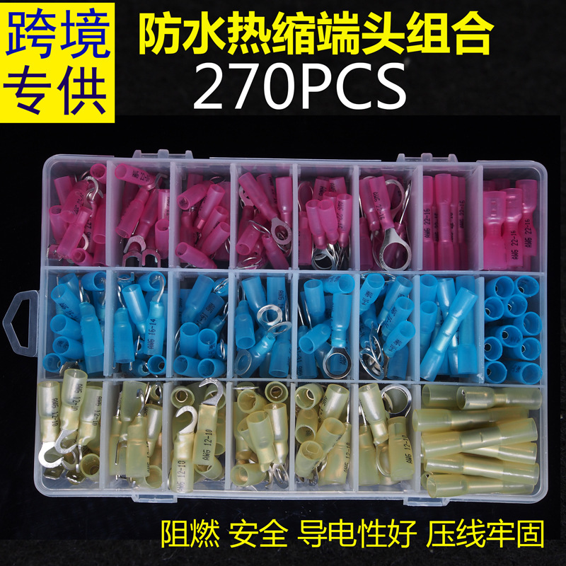 Waterproof cold pressed terminal combination 270PC